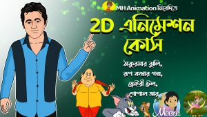 2D Animation Course